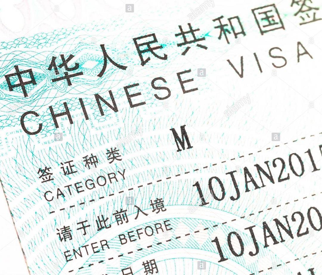 اخذ ویزای چین با قیمت بسیار مناسب