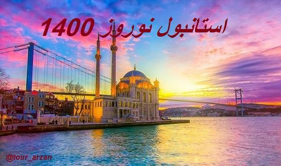 استانبول1400